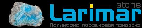 Larimar - Порошковая покраска